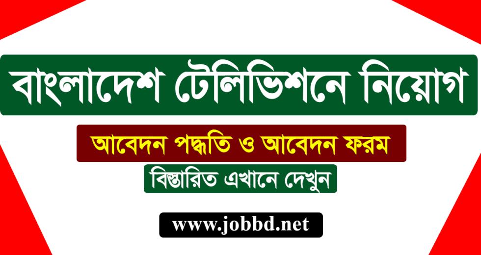 BTV Job Circular 2018 Bangladesh Television Job Notice 2018 -btv.gov.bd