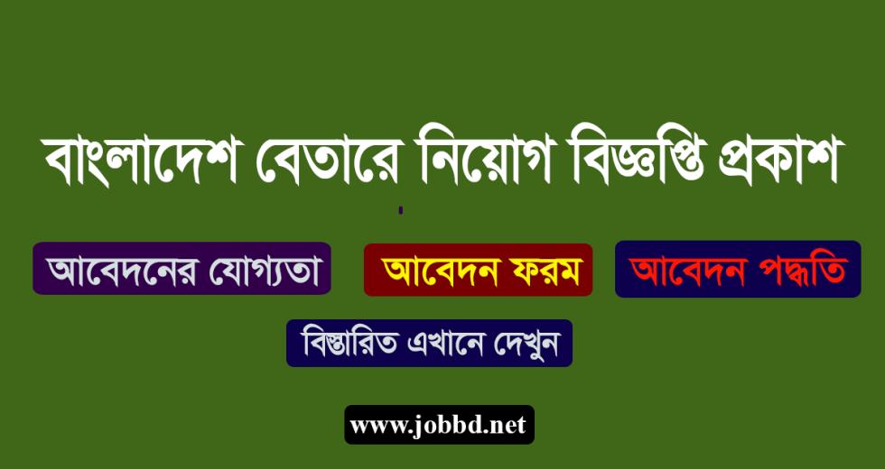 Bangladesh Betar Job Circular 2018 Application Process – betar.gov.bd