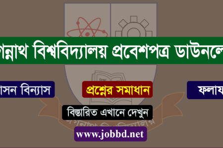 Jagannath University Admit Card Download 2020-21   JNU Seat plan & Result