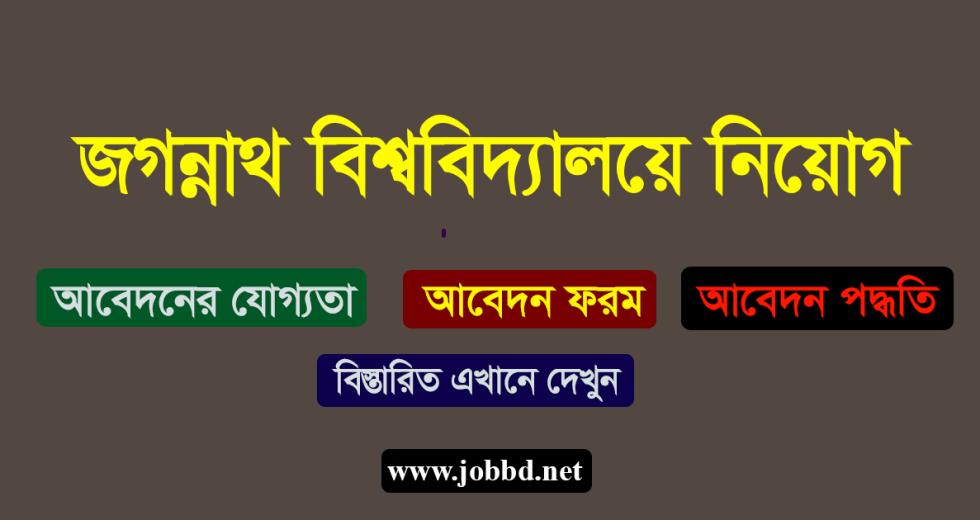 Jagannath University Job Circular 2018 Apply Process- www.jnu.ac.bd