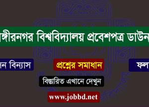 Jahangirnagar University Admit Card Download 2018-19 | JU Seat Plan & Result