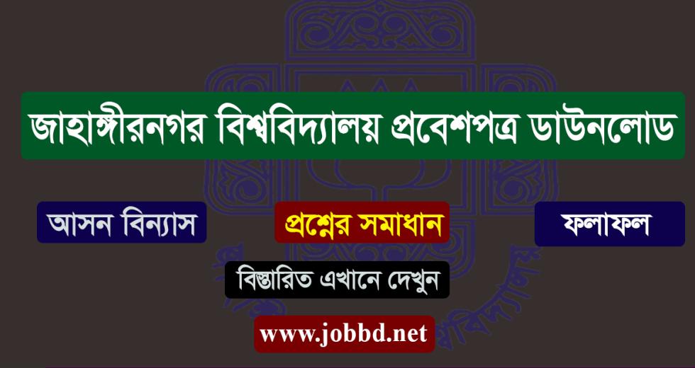 Jahangirnagar University Admit Card Download 2018-19   JU Seat Plan & Result