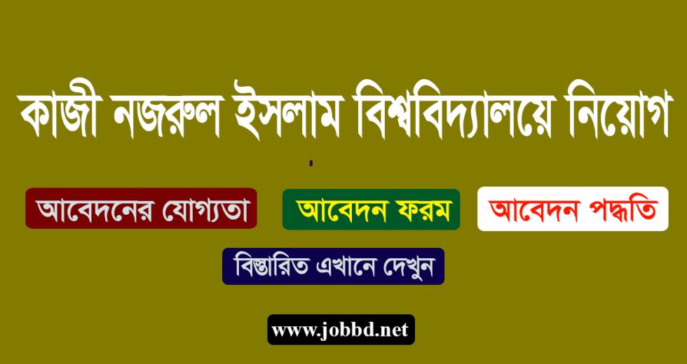 Jatiya Kabi Kazi Nazrul Islam University Job Circular 2018- jkkniu.edu.bd