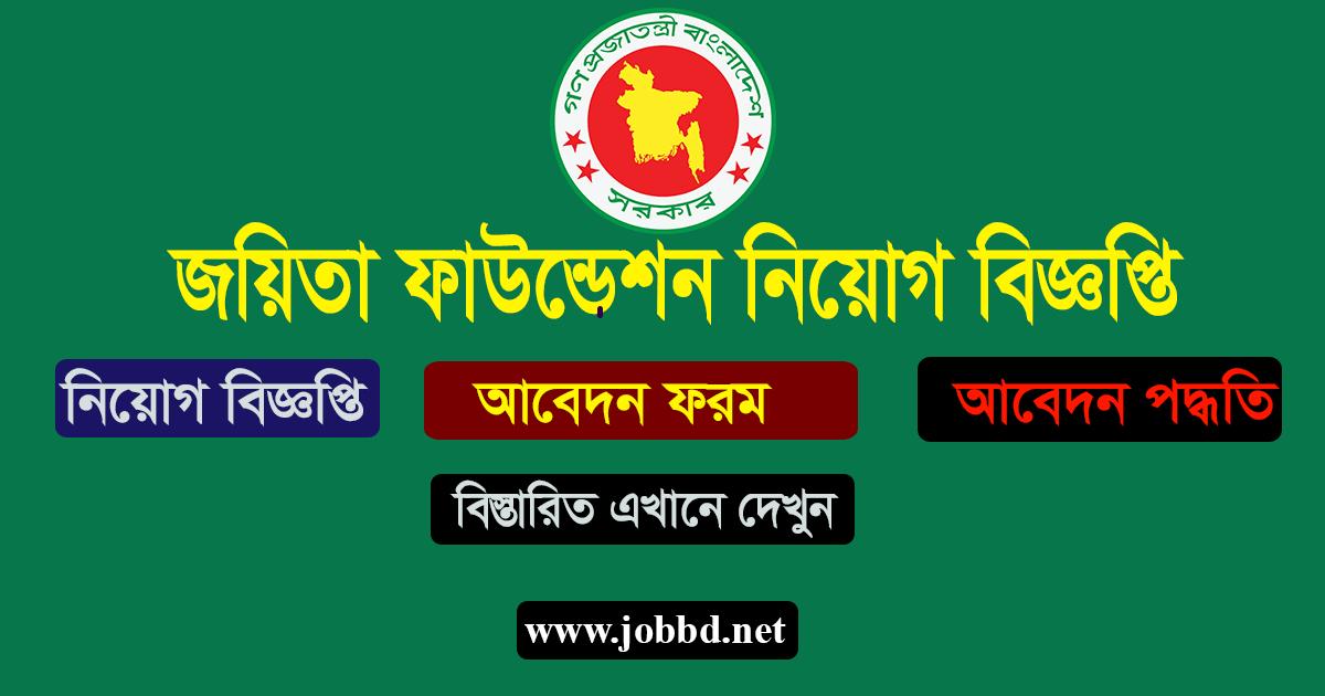 Joyeeta Foundation Job Circular 2019 Application Process