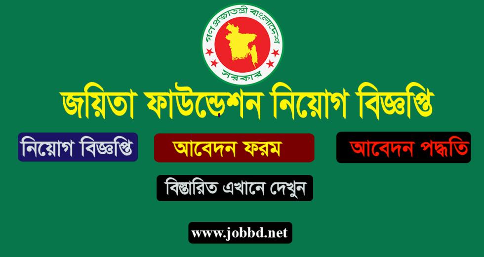Joyeeta Foundation Job Circular 2018 Application Process – joyeeta.portal.gov.bd