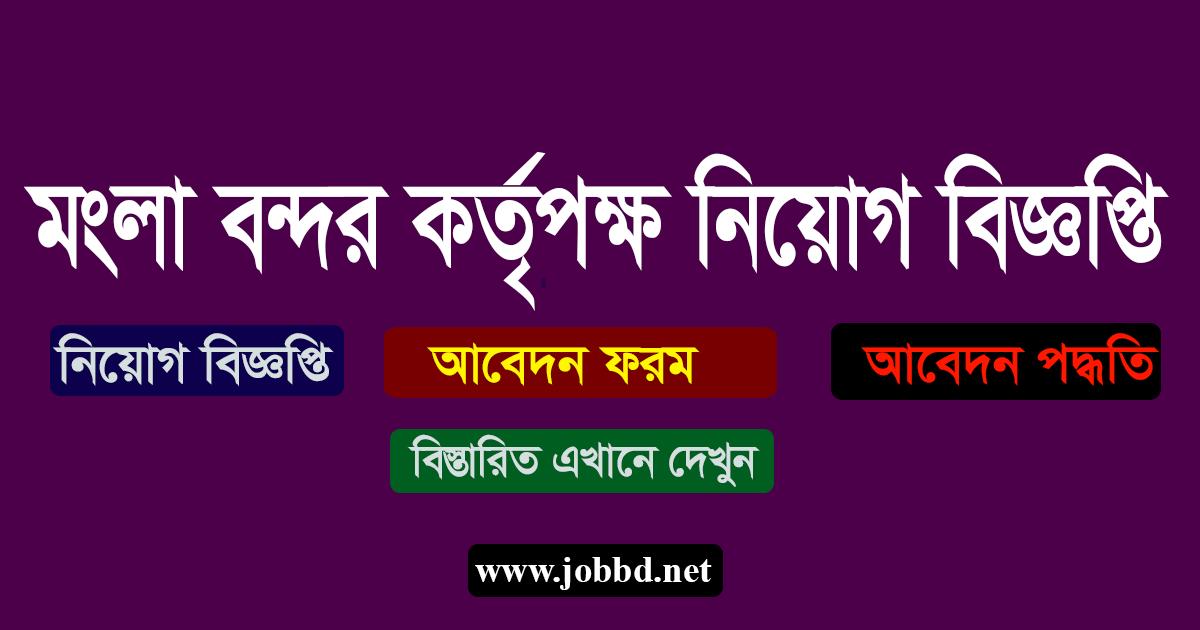 Mongla Port Authority MPA Job Circular 2020 – www.mpa.gov.bd