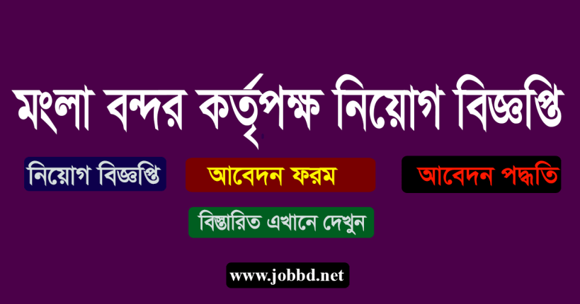 Mongla Port Authority MPA Job Circular 2021 – www.mpa.gov.bd