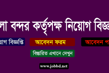 Mongla Port Authority MPA Job Circular 2020 – www.mpa.gov.bd