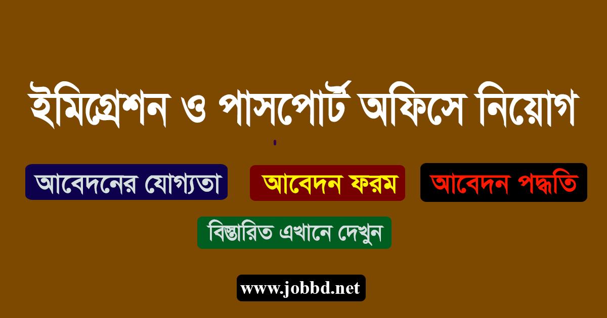 Passport Office Job Circular 2020 Application Process – www.dip.gov.bd