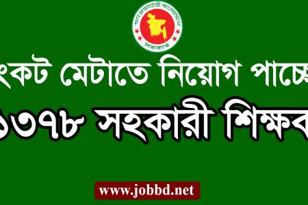 1378 Teacher Will be appointed to Solve Teacher Crisis – www.jobbd.net
