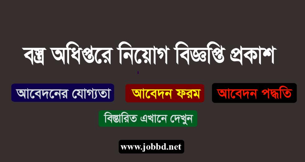 Textile Department Job Circular 2018 Apply Process- www.dot.gov.bd