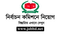 Bangladesh Election Commission Job Circular 2019 – www.ecs.gov.bd