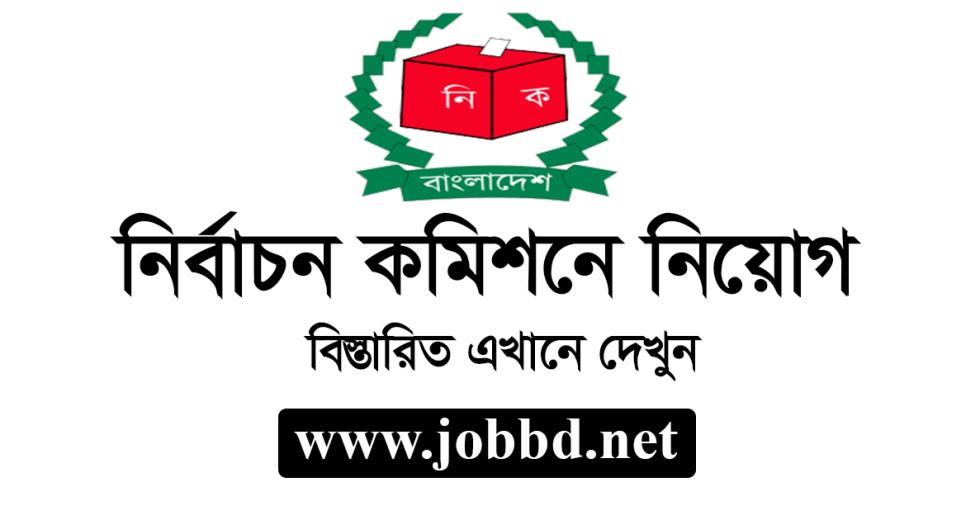 Bangladesh Election Commission Job Circular 2019 – www.ecs.gov.bd