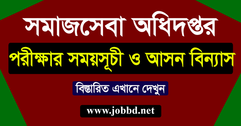 Department Of Social Service DSS Exam Date 2019 – www.dss.gov.bd