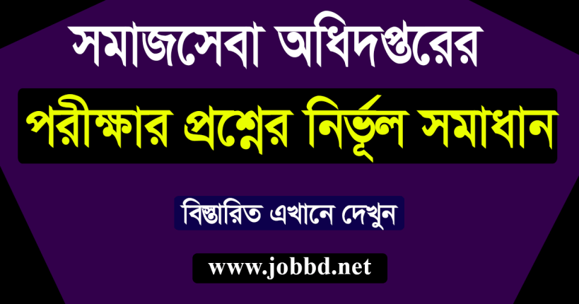 Department of Social Service DSS Question Solution 2020