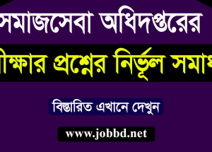 Department of Social Service DSS Question Solution 2018