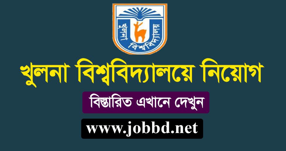 Khulna University Job Circular 2018 – www.ku.ac.bd