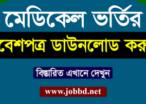 Medical Admit Card Download 2018 – www.dghs.teletalk.com.bd