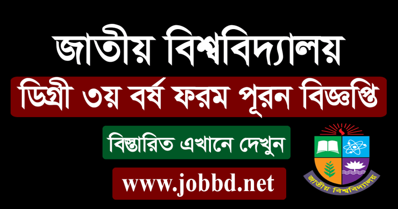National University Degree 3rd Year Form Fill Up Notice 2019