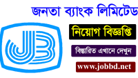 Janata Bank Job Circular 2018 Online Apply Process
