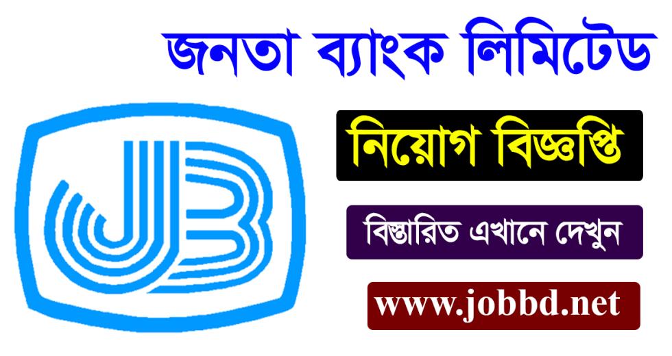 Janata Bank Job Circular 2018 Online Apply Process