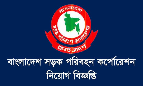 Bangladesh Road Transport Corporation BRTC Job Circular 2020