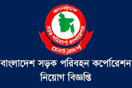 Bangladesh Road Transport Corporation BRTC Job Circular 2021