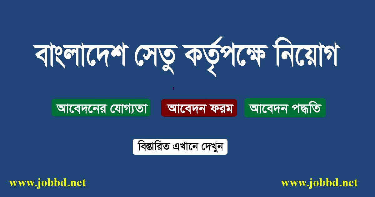 Bangladesh Bridge Authority Job Circular 2020 – www.bba.gov.bd