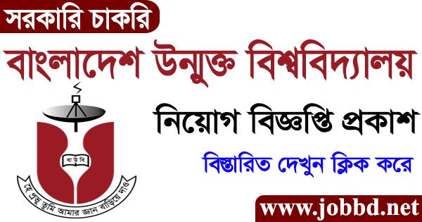 Bangladesh Open University Job Circular 2020 – bou.edu.bd