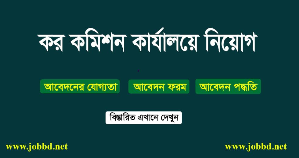Chittagong Vat Commissioner Office Job Circular 2018