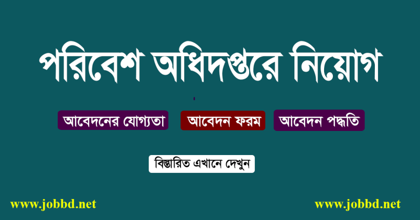 Department of Environment Job Circular 2020-www.doe.gov.bd