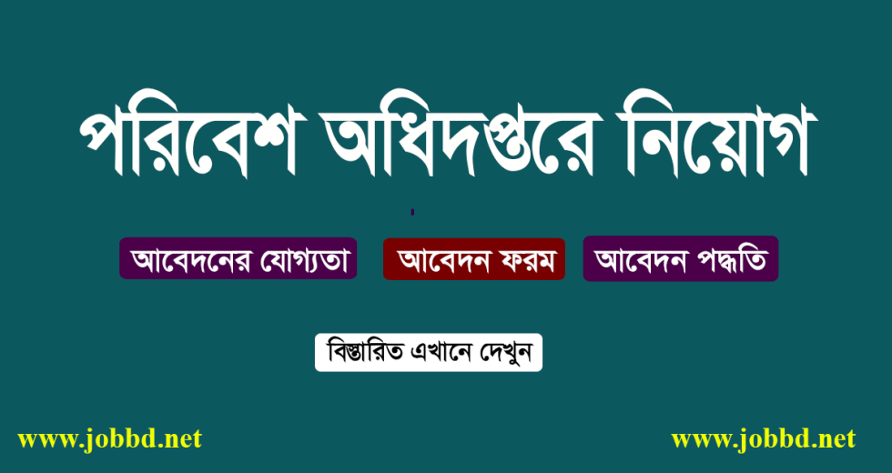 Department of Environment Job Circular 2018-www.doe.gov.bd