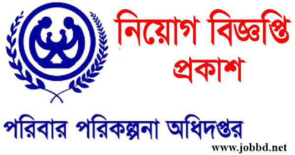 Directorate General of Family Planning Job Circular 2021