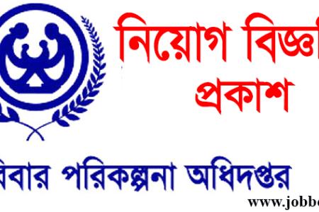 Directorate General of Family Planning Job Circular 2020