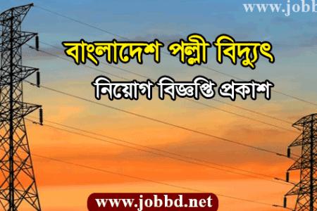 Bangladesh Palli Bidyut Job Circular 2020 – reb.gov.bd