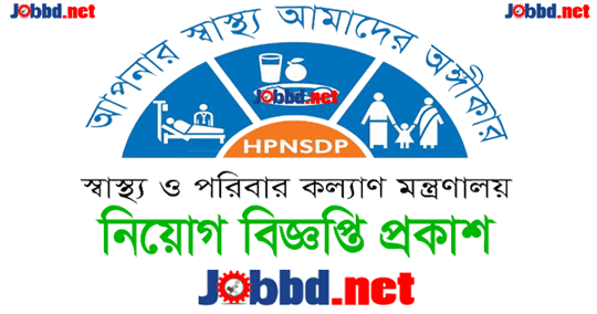Ministry of Health and Family Welfare Job Circular 2020- mohfw.gov.bd