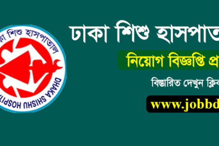 Dhaka Shishu Hospital Job Circular 2019 Application Form Download