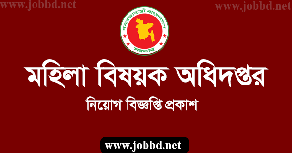 Department of Women Affairs Job Circular 2021 Application Form Download