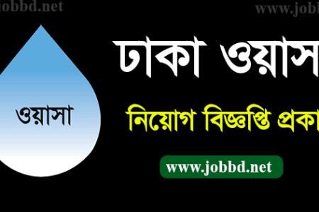 Dhaka Wasa Job Circular 2019 Dhaka wasa Job Application form-dwasa.org.bd