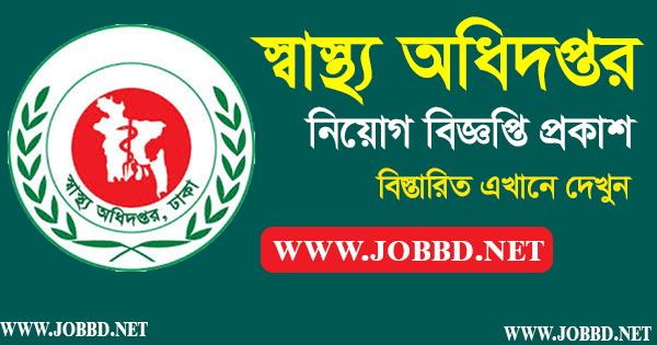 Directorate General of Health Services DGHS Job Circular 2019 -www.dghs.gov.bd