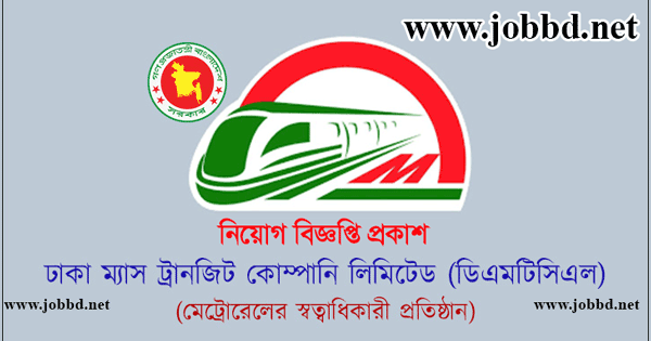Dhaka Mass Transit Company Limited DMTC job circular 2019-dtmc.org.bd