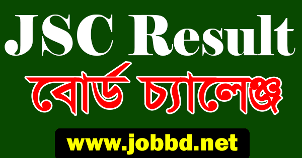 JSC Board Challenge Apply 2019 | JSC Result Rescrutiny Notice & Process