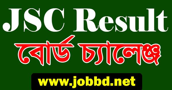 JSC Board Challenge Apply 2019 | JSC Result Rescrutiny Notice & Process