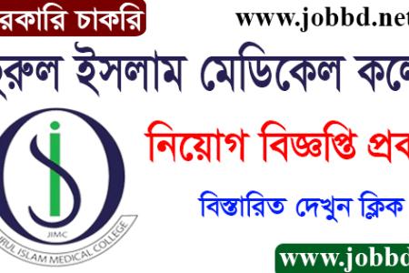Jahurul Islam Medical College Hospital Job Circular 2021