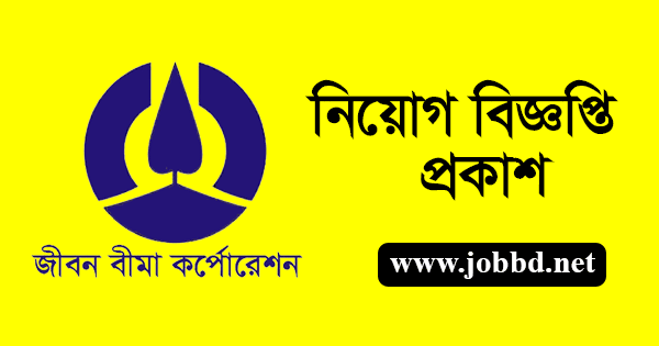 Jibon Bima Corporation Job Circular 2020 -jbc.teletalk.com.bd