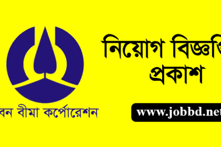 Jibon Bima Corporation Job Circular 2020 -jbc.teletalk.com.bd