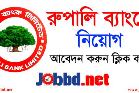 Rupali Bank Job Circular 2020 Apply Process -erecruitment.bb.org.bd