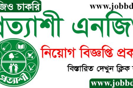 Prottyashi NGO Job Circular 2021 Application form