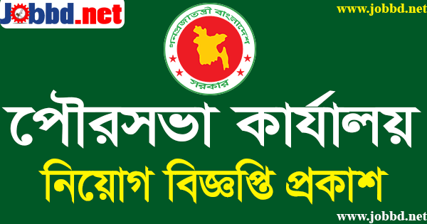 Municipality Office Job Circular 2021 Application Form Download