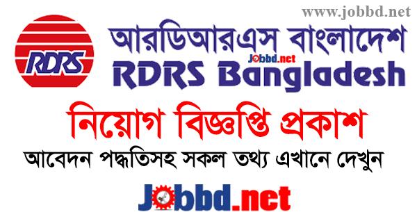 RDRS Bangladesh Job Circular 2020 RDRS NGO Job Application Form